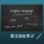 英文法 学習