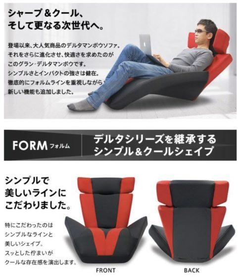 座椅子型リクライニングソファー グランデルタマンボウソファー<