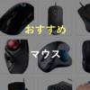 Amazonで買えるおすすめの「PCマウス」や「ゲーミングマウス」を紹介【有線・ワイヤレ