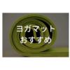 ヨガマット(トレーニングマット)のおすすめを紹介【筋トレやストレッチ向け】